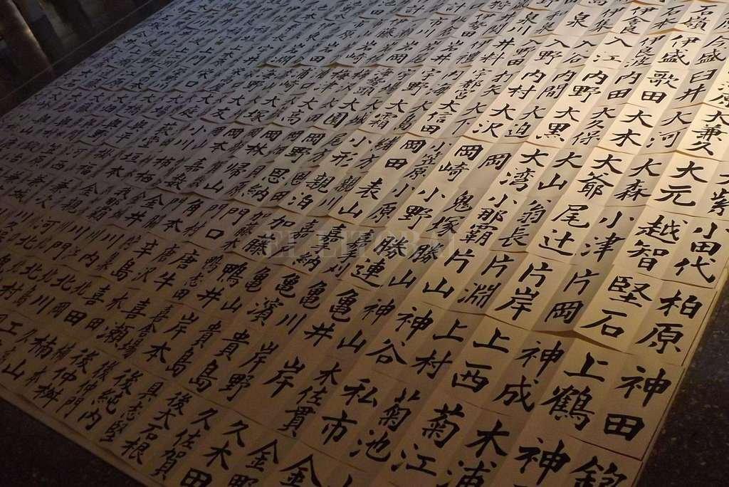 La exposición reúne piezas caligráficas en distintos formatos realizadas a partir de poemas, rezos y nombres vinculados con la cultura y la historia de la colectividad japonesa.  <strong>Foto:</strong> Gentileza MMAV
